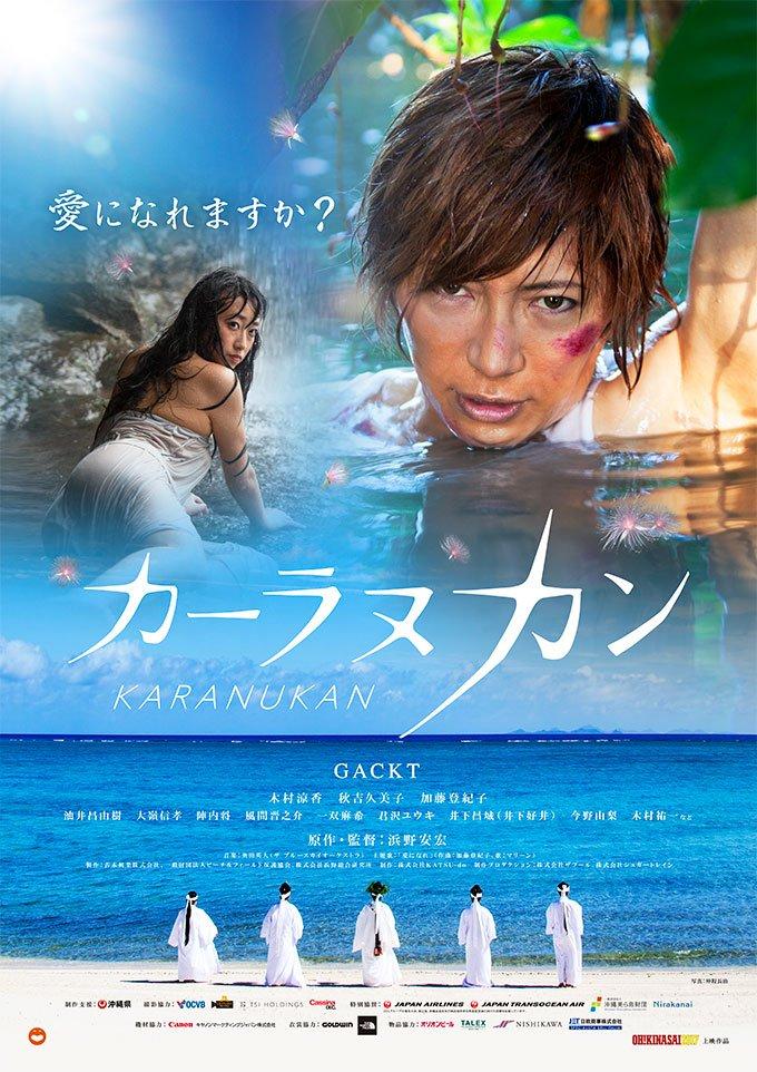 http://www.gacktitalia.com/2017/04/21/startheaters-jp-karanukan-coming-soon/